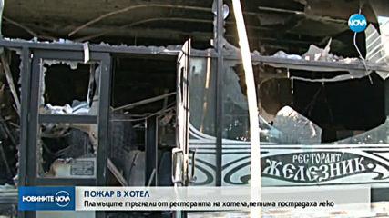 Пожар в хотел в Стара Загора, над 40 гости на хотела са били евакуирани