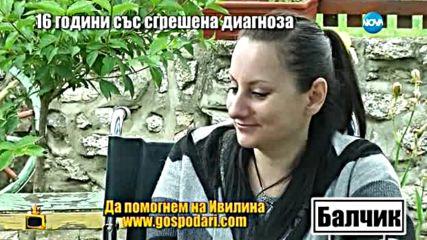 Господари на ефира (14.06.2016)