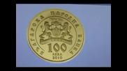 """БНБ пуска златна монета """"Св. Наум"""""""