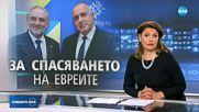 Бойко Борисов се срещна с вицепрезидента на Световния еврейски конгрес