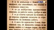 01 Християнство и изкуство - Веселил