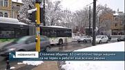 Столична община: 63 снегопочистващи машини са на терен и работят във всички райони