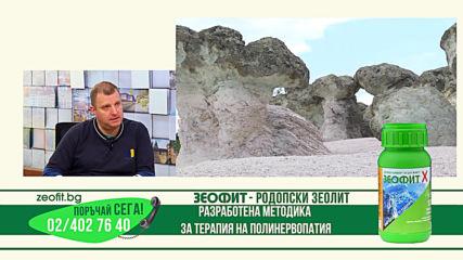Родопският зеолит - природното чудо на България