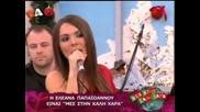 Eleana Papaioannou - S Anazhtw