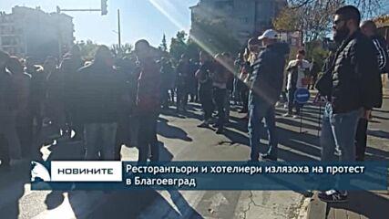Ресторантьори и хотелиери излязоха на протест в Благоевград
