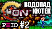 Peio цъка Contra! (#2) — Водопад кютек!
