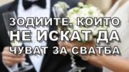 Зодиите, които НЕ искат да чуят за сватба