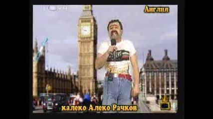 Калеко Алеко В Англия