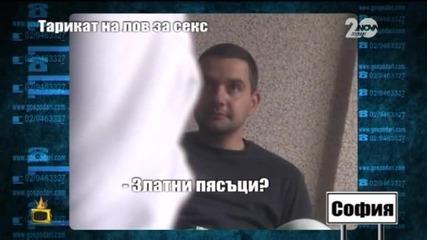 Тарикат на лов за секс (2ра част) - Господари на ефира (09.09.2014)
