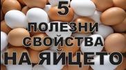5 Полезни свойства на яйцето