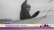 Кой българин седи зад изобретяването на първия самолет