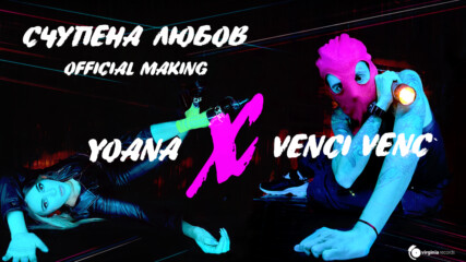 Yoana x Venci Venc' - Schupena Lyubov (Official Making)
