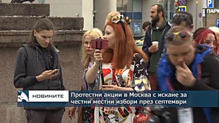 Нови протести и арести на демонстранти в Русия