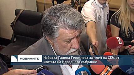 Галина Георгиева бе избрана за член на СЕМ от квотата на Народното събрание