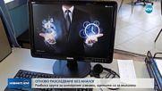 Разкриха престъпна група, точила сметки чрез финансови измами в интернет