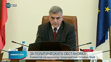 Коментар на премиера Стефан Янев преди заседание на МС