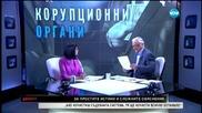 Задочни разговори за корупция на високо равнище. Вицепремиерът Меглена Кунева - Дикoff