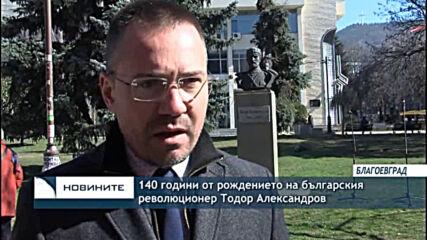140 години от рождението на българския революционер Тодор Александров