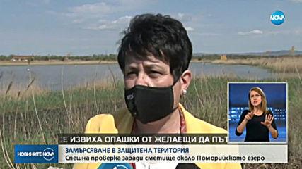 Екоинспектори на спешна проверка заради незаконно сметище около Поморийското езеро