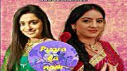 Името на любовта / Pyara ka nam еп 65