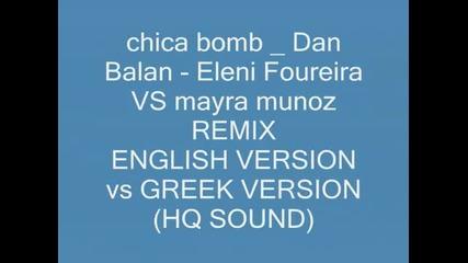 chica bomb _ Dan Balan - Eleni Foureira Vs mayra munoz Remix