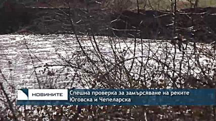 Спешна проверка за замърсяване на реките Юговска и Чепеларска