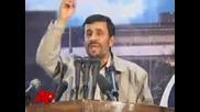 Махмуд Ахмадинеджад: Израел ще изчезне от картата!
