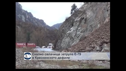 Скално свлачище затрупа Е-79 в Кресненското дефиле