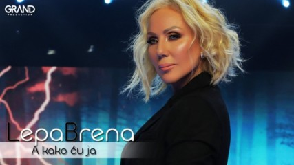Lepa Brena - A kako cu ja - (Official Playback 2018)