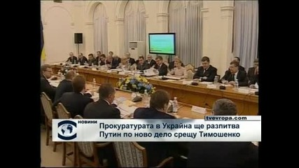 Прокуратурата в Украйна ще разпитва Путин по ново дело срещу Тимошенко