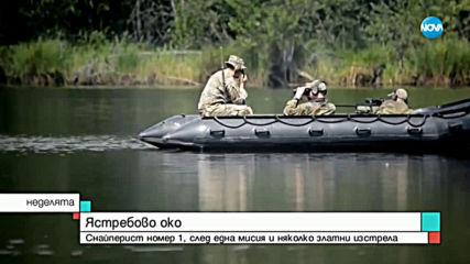 ЯСТРЕБОВО ОКО: Снайперист №1 след една мисия и няколко златни изстрела