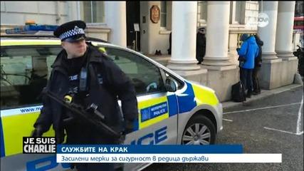 Засилени мерки за сигурност в Лондон след атентата в Париж