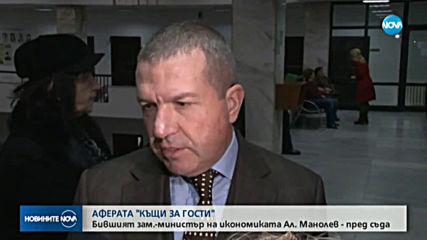 Тръгна делото срещу бившия зам.- министър на икономиката Aлександър Mанолев