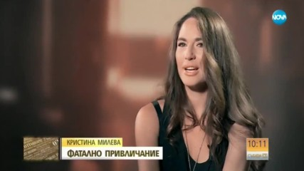 Топмоделът Кристина Милева пред Мон Дьо: Фатално привличане