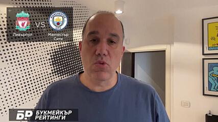 Ливърпул - Ман Сити ПРОГНОЗА от Висшата лига на Ники Александров - Футболни прогнози 07.02.2021