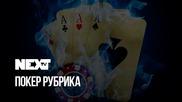 NEXTTV 047: Покер Рубрика