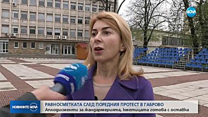 Кметът на Габрово: Готова съм да подам оставка, ако се наложи