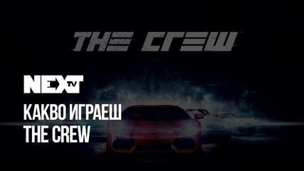 NEXTTV 049: Какво Играеш: The Crew