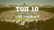 Топ 10 най-добри отигравания на Мастърса в Индиън Уелс