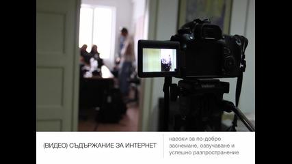 Новини и (видео) съдържание в интернет