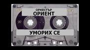 Ork Orient - Ti si sas drug