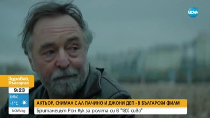 Актьор, снимал с Ал Пачино и Джони Деп, участва в български филм