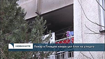 Пожар в Пловдив изкара цял блок на улицата