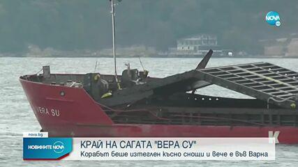 """Корабът """"Вера Су"""" остава за държавата"""