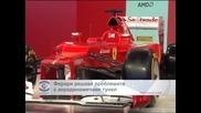 """""""Ферари"""" решава проблемите с аеродинамичния тунел"""