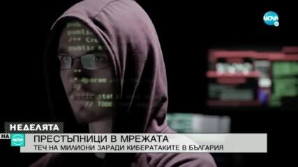 ПРЕСТЪПНИЦИ В МРЕЖАТА: Теч на милиони заради кибератаките в България