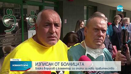 Борисов: Безусловната подкрепа за Слави Трифонов е капан