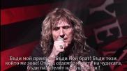 Whitesnake - Blindman (превод)