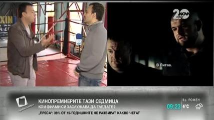 Кинопремиерите тази седмица - Здравей, България
