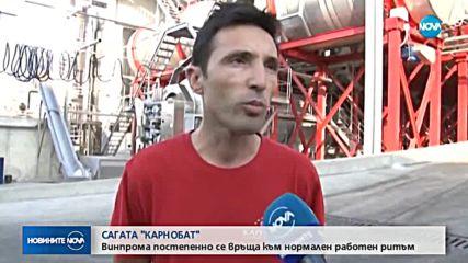 """Източван ли е от """"Винпром Карнобат"""" безакцизен алкохол под носа на митничарите?"""